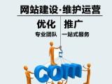 网站建设推广服务铭站网