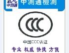 料理机3C认证料理机3C认证费用周期