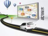 全國長途代駕,送車到外地,預約出發,價格合理