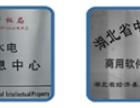 宜昌软件开发/宜昌APP开发/三峡大学软件工程中心