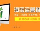 温州零基础学开网店温州淘宝运营培训淘宝美工培训摄影学校