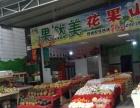 (中介勿扰)盈利水果店带所有整店转让,机会不多