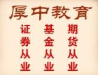 证券从业资格培训-山东-指定证券培训机构