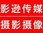 上海影逊年会摄影摄像 年会摄影摄像低价