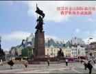 绥芬河海参崴旅游