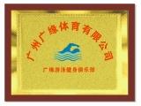 广州学游泳.广州游泳培训.广州游泳.