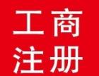 北京公司注册企业注销增资验资代理记账免费上门