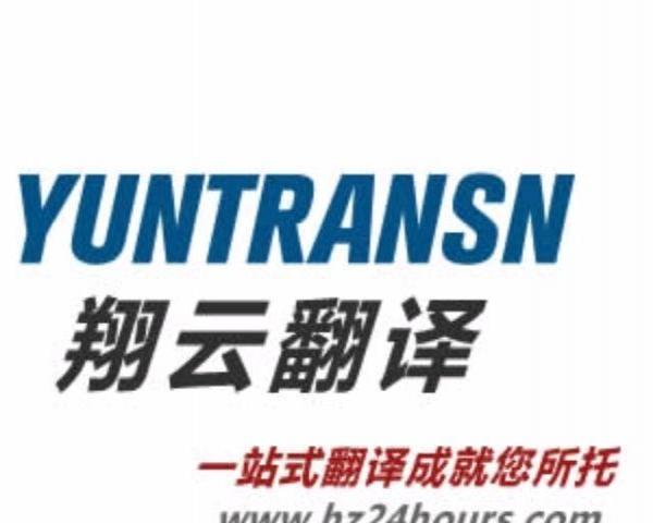 蚌埠翻译公司-谋求为客户创造价值的翔云翻译公司