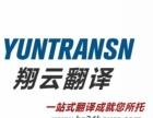 常州翻译公司-让您成功永远领先一步的翔云翻译公司