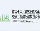 首届中国 晋陕豫黄河金三角区域 绿色节能建筑建材博览会