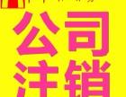 深圳注销公司执照 注销个体户 异常注销税务 工商注销专业代理