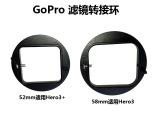 GoPro Hero 3/3+ 滤镜转接环 潜水防水壳配件 铝合