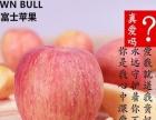 永安冠牛皇家贵妃富士苹果!3.5公斤仅售168元!
