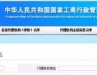 六安、金寨商标注册、专利申请