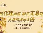 上海金融连锁加盟哪家好?股票期货配资怎么代理?