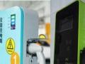 【充电桩】项目加盟 合作建设充电桩项目