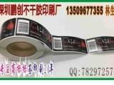 深圳南山 前海 不干胶 标签 印刷厂