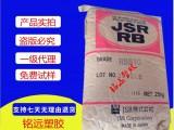 雾面剂 高透明TPE 日本JSR 高回弹力RB810 抗撕裂