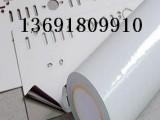黑白保护膜 奶白保护膜 不锈钢保护膜 家具保护膜