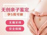 天津市孕期无创胎儿亲子鉴定-产前胎儿