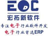 IC元器件ERP管理系统