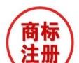 惠安食品商标注册,正确经营自己的商标我们该做些什么