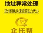 郑州代理记账,免费注册公司 另赠送两个月代账 公司验资