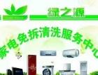 承接冰箱、洗衣机、饮水机、空调、油烟机等家电清洗