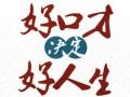 重庆青少年口才培训课程