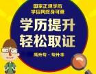 泉州财弘 学历教育提升 大学自选 网上提升