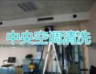 长宁区北新泾空调清洗保养清洗维护中央空调出风口清洗