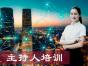 天津少儿主持人培训优舞专业辅导学校