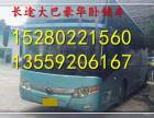 从福安到西安的汽车时刻表13559206167大客车票价