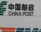 中国邮政EMS特快速递