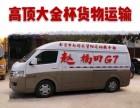 南京大金杯面包车长短途送货 依维柯封闭货车搬家提货拉货