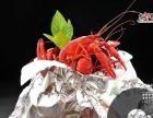 有虾有钳小龙虾加盟 快餐 投资金额 5-10万元