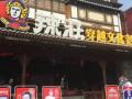 上海辣庄火锅在哪里 辣莊火锅加盟费多少 辣莊火锅加盟