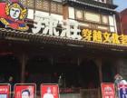 哈尔滨辣莊火锅可以加盟吗