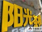 郑州吸塑字制作价格是多少,哪里可以加工制作
