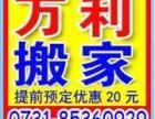 望城搬家 长沙望城搬家0731-85360929万利最专业