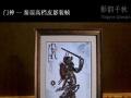 陕西特色民间文化礼品销售 皮影瓦当 真皮古钱币 厂家直销