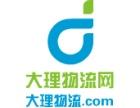 全国性物流供求信息平台http//大理物流.com