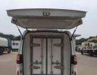 转让 冷藏车厂家直销福田V5保鲜保温冷藏车