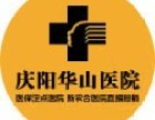 庆阳华山医院提醒:宫颈息肉威胁女性健康