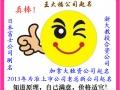 最实惠价灵动公司起名服务:上海起名宗师王大福特别推出!
