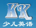 KK少儿英语加盟