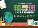 北京五年级数学辅导哪里好,六年级英语课外补习费用多少钱