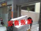 邵阳双喜搬家有限公司,全市较低价服务第一
