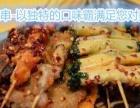 赵司令麻辣串赵司令火爆铁板鱿鱼加盟 特色小吃