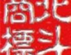 松江商标注册.申请专利.ISO体系认证